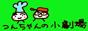 つんちゃんバナ.jpg