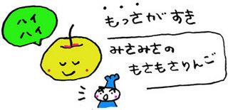 しりとり劇場4 りんご