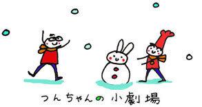 つんちゃんの小劇場_冬.jpg