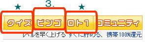 お小遣いJP クイズ(アンケート・一般予想)・ロト1
