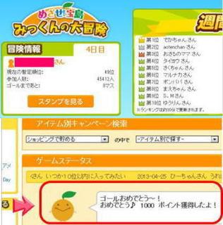 みっくんの大冒険1000Pゲット画面!