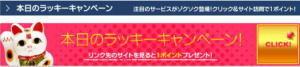 予想ネット本日のラッキーキャンペーン!