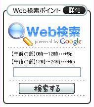 ポイントちゃんねる.jp Web検索