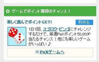 Pexスゴロク・ビンゴゲーム